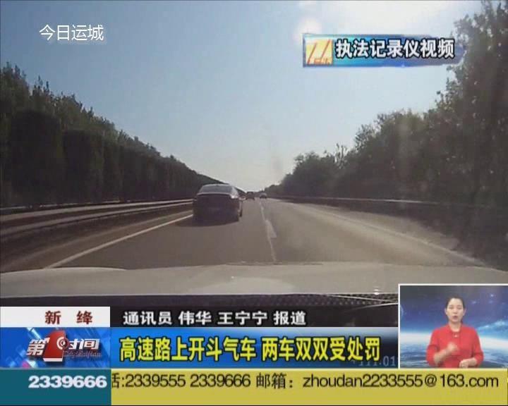 高速路上开斗气车 两车双双受处罚