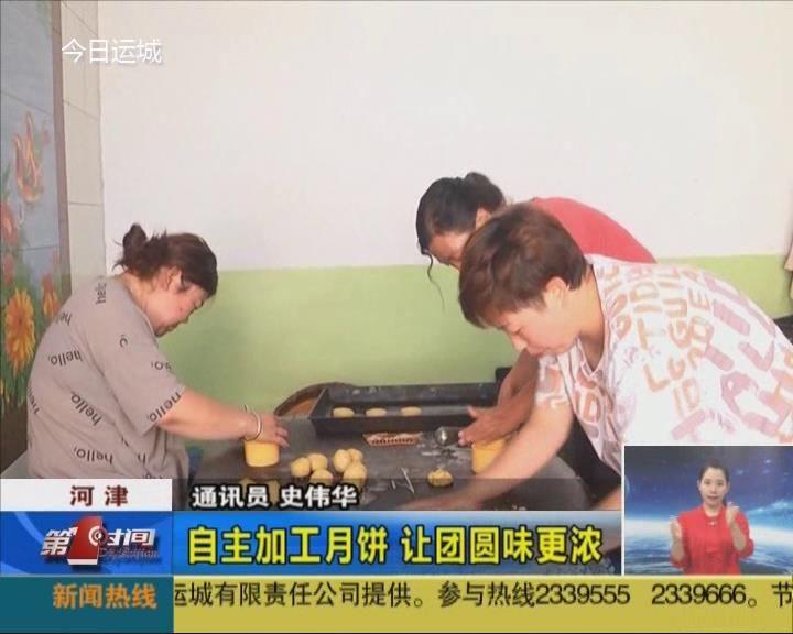 河津 :自主加工月饼 让团圆味更浓