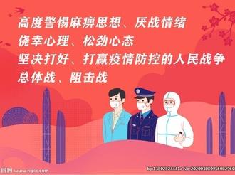 国庆中秋假期来临 疫情防控切莫大意