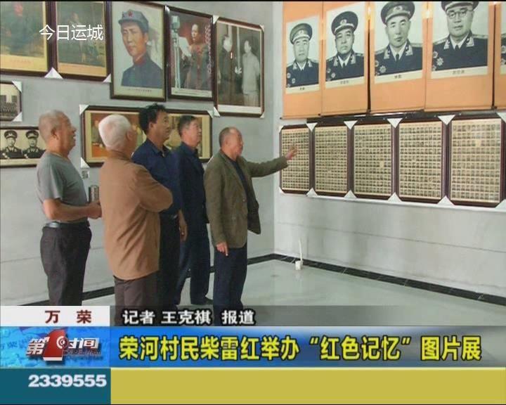 """万荣荣河村民柴雷红举办""""红色记忆""""图片展"""