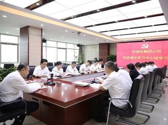 市城投集团公司召开党委理论学习中心组学习会议