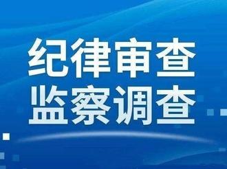 运城市财政局原调研员张晋生接受纪律审查和监察调查