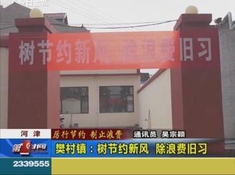 【厲行節約  制止浪費】河津樊村鎮:樹節約新風 除浪費舊習