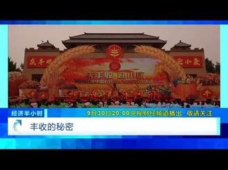 和运城有关!今晚8点  CCTV-2财经频道《经济半小时》栏目播出《丰收的秘密》