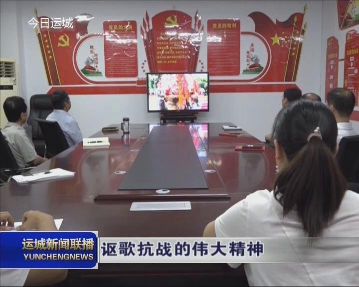 我市广大干部群众收听收看纪念中国人民抗日战争胜利75周年活动直播