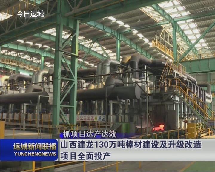 【抓項目達產達效】山西建龍130萬噸棒材建設及升級改造項目全面投產