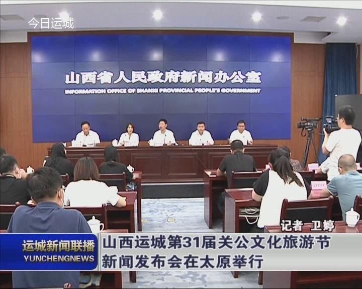 山西運城第31屆關公文化旅游節新聞發布會在太原舉行