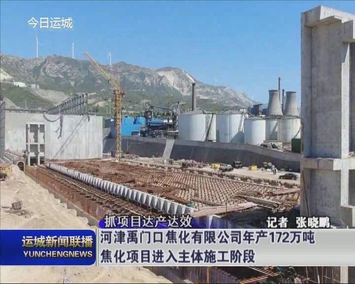 【抓項目達產達效】河津禹門口焦化有限公司年產172萬噸焦化項目進入主體施工階段