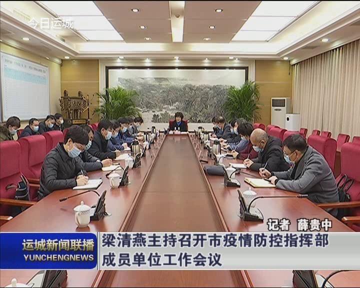 梁清燕主持召开市疫情防控指挥部成员单位工作会议