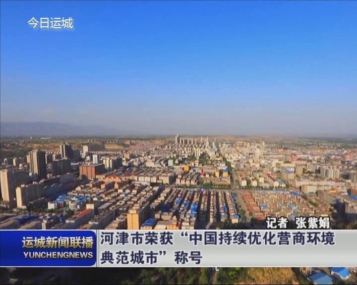 """河津市荣获""""中国持续优化营商环境典范城市""""称号"""