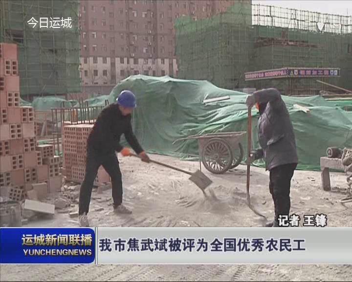 我市焦武斌被评为全国优秀农民工