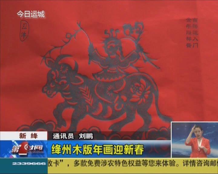 絳州木版年畫迎新春