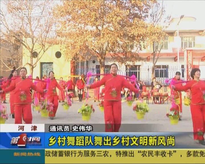 鄉村舞蹈隊舞出鄉村文明新風尚