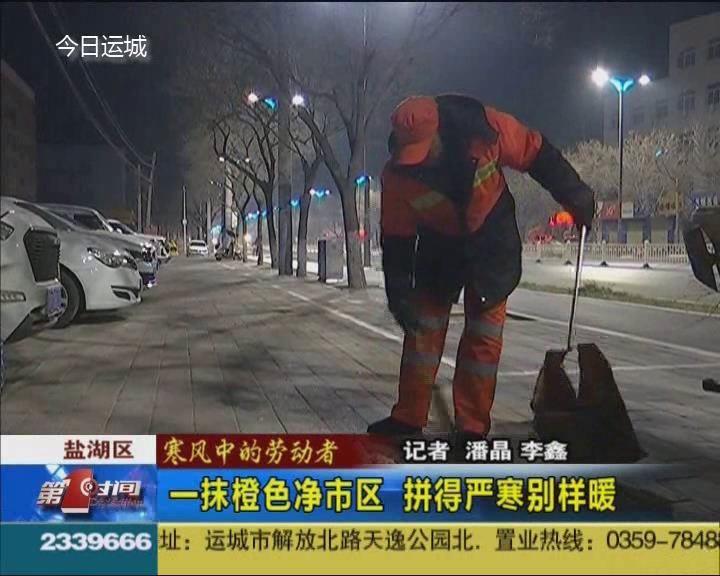 【寒風中的勞動者】一抹橙色凈市區 拼得嚴寒別樣暖