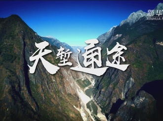 中國減貧奇跡天塹通途