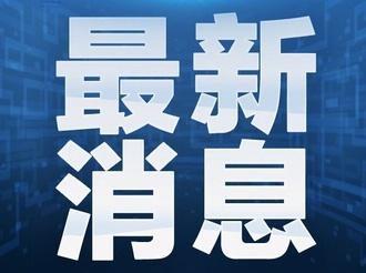 国务院联防联控机制——春节返乡人员需持核酸阴性检测证明