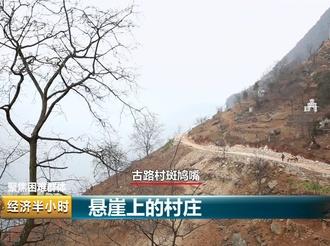 《聚焦困難群體懸崖上的村莊》