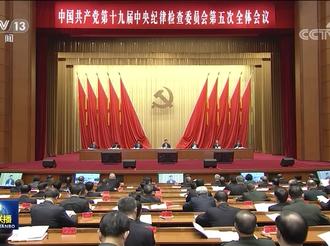 中國共產黨第十九屆中央紀律檢查委員會第五次全體會議公報