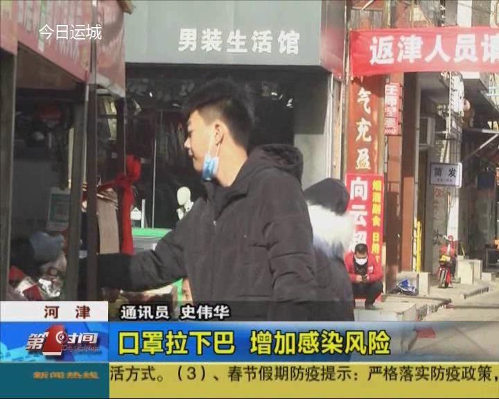 河津:口罩拉下巴 增加感染風險