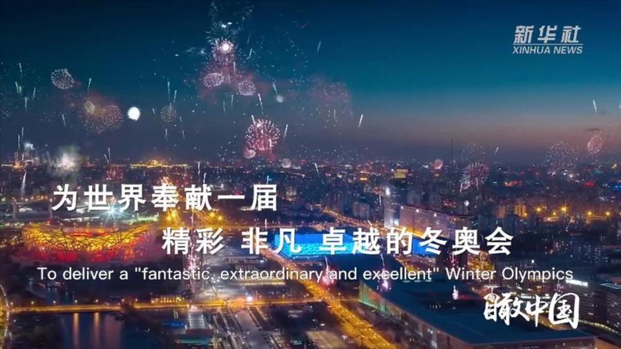 瞰中国|冬奥的脚步近了