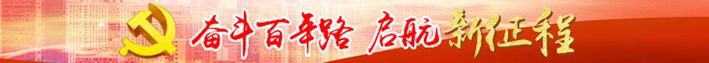 奋斗百年路 启航新征程