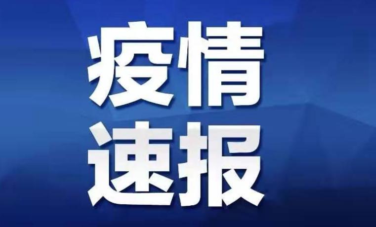 2021年10月16日山西省新型冠狀病毒肺炎疫情情況