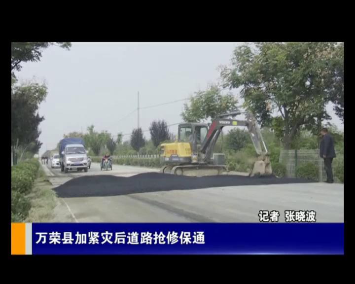 萬榮縣加緊災后道路搶修保通