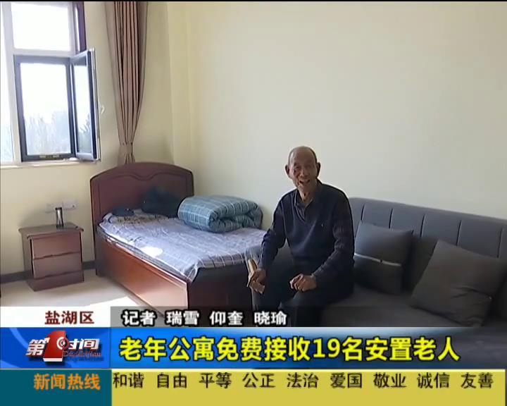 老年公寓免費接收19名安置老人