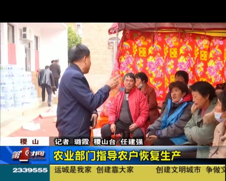 稷山:農業部門指導農戶恢復生產