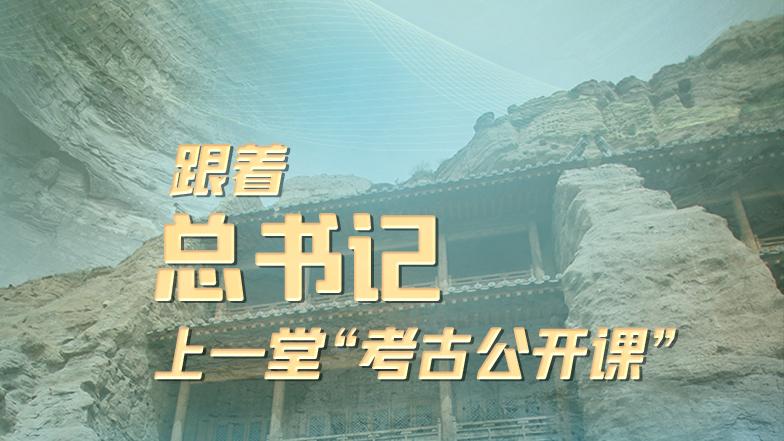 """联播+丨跟着总书记上一堂""""考古公开课"""""""