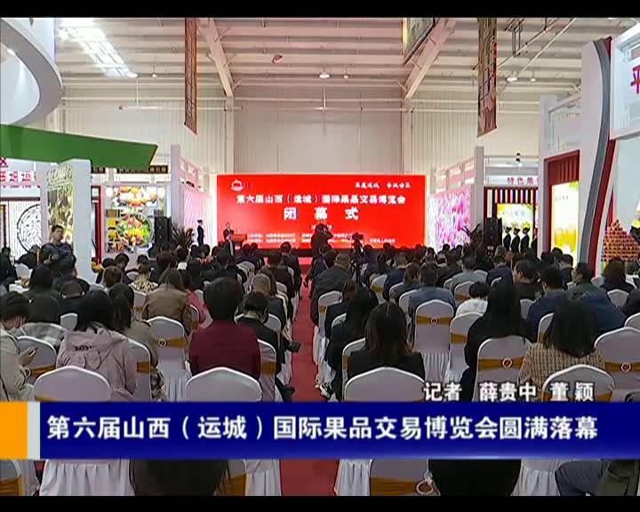 第六届山西(运城)国际果品交易博览会圆满落幕