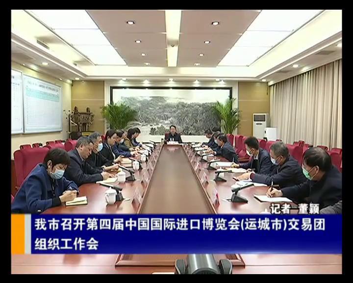 我市召開第四屆中國國際進口博覽會(運城市)交易團組織工作會