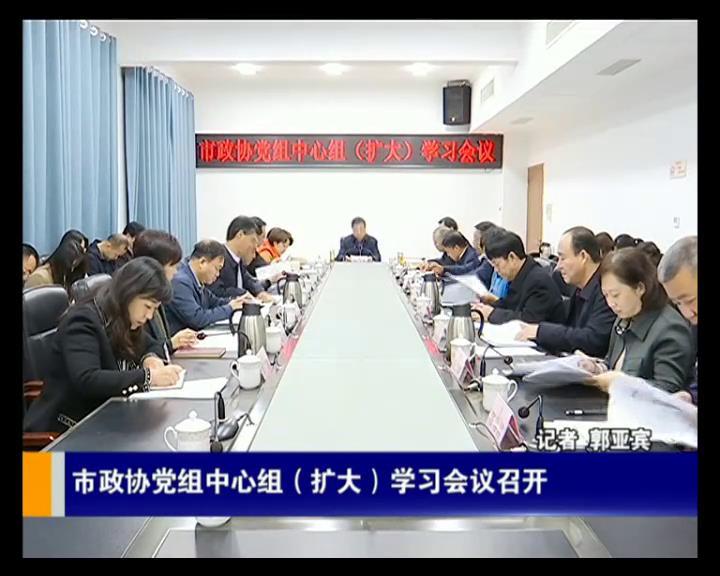 市政協黨組中心組(擴大)學習會議召開
