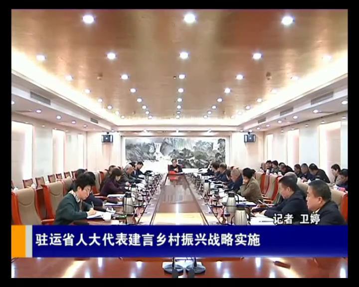 駐運省人大代表建言鄉村振興戰略實施