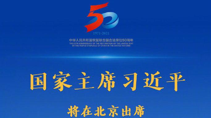 習近平將出席中華人民共和國恢復聯合國合法席位50周年紀念會議