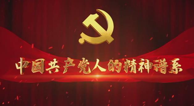 中國共產黨人的精神譜系 | 堅定信仰 寧死不屈——紅巖精神述評