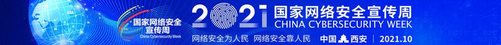 2021年網絡安全宣傳周