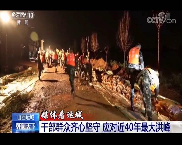 【媒體看運城】干部群眾齊心堅守 應對近40年最大洪峰