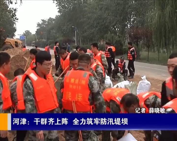 河津:干群齊上陣 全力筑牢防汛堤壩