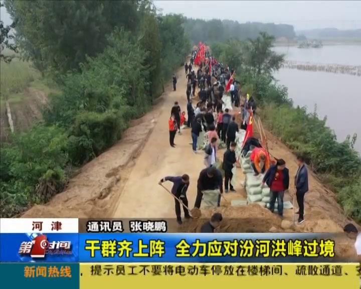 河津:干群齊上陣 全力應對汾河洪峰過境