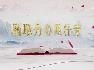 """《平""""語""""近人——習近平喜歡的典故》(第二季)第三集:留取丹心照汗青"""