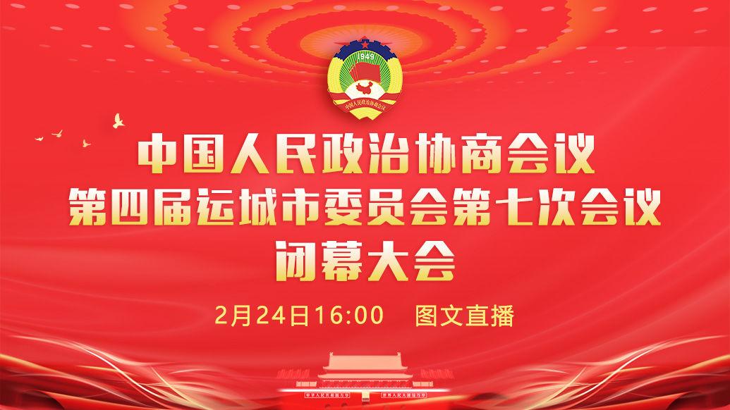 圖文直播|市政協四屆七次會議勝利閉幕