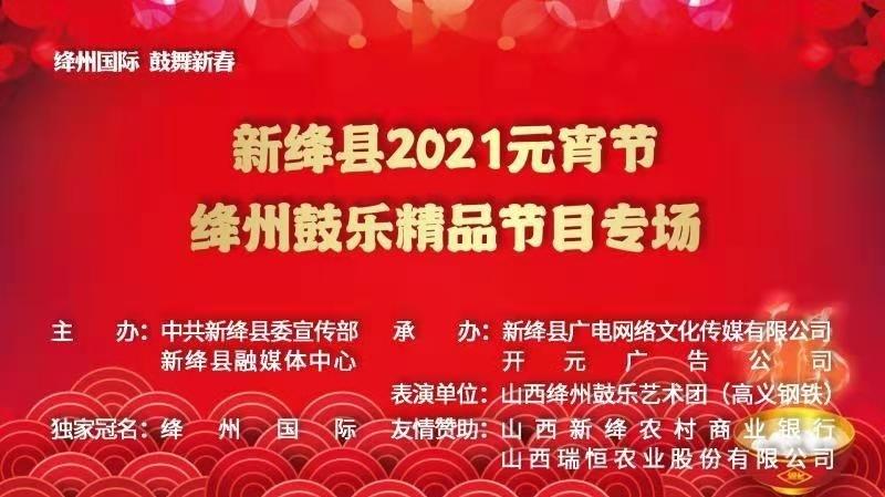 新絳縣2021元宵節絳州鼓樂精品節目專場