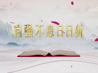 """《平""""語""""近人——習近平喜歡的典故》(第二季)第七集:《自強不息日日新》"""