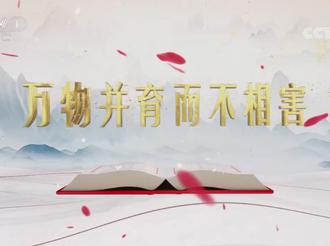 """《平""""語""""近人——習近平喜歡的典故》(第二季)第八集:《萬物并育而不相害》"""