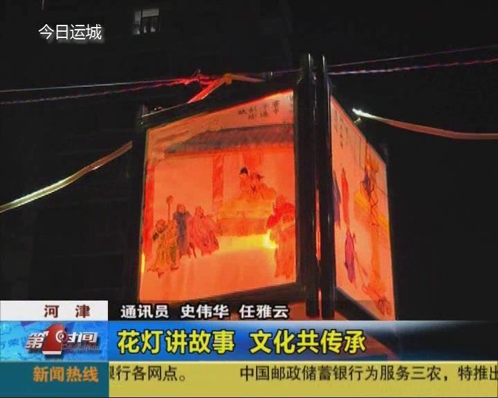 河津:花燈講故事 文化共傳承