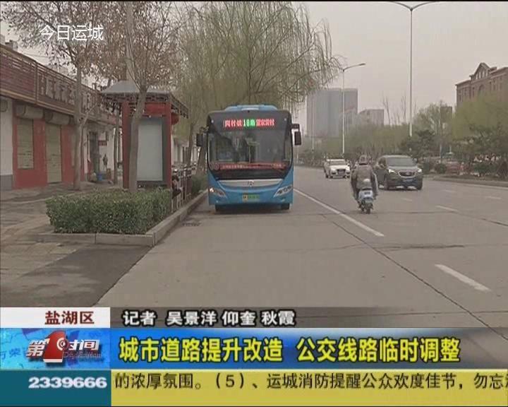 城市道路提升改造 公交線路臨時調整
