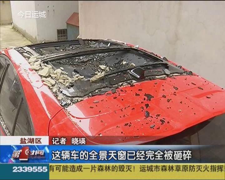 市區物資小區:外墻皮掉落 車輛被砸