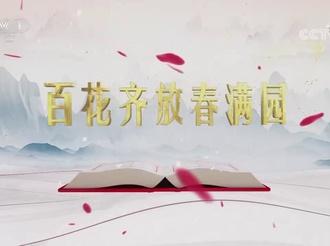 """《平""""語""""近人——習近平喜歡的典故》(第二季)第九集:《百花齊放春滿園》"""