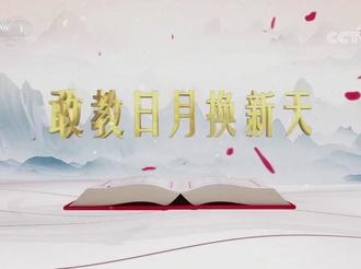 """《平""""語""""近人——習近平喜歡的典故》(第二季)第十一集:《敢教日月換新天》"""